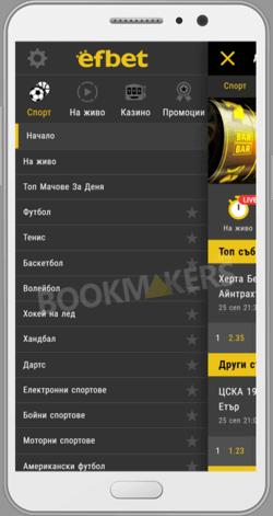 efbet android апликация меню