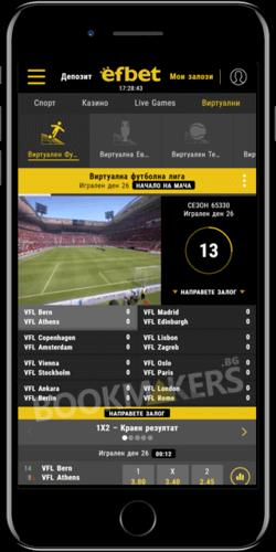 efbet ios апликация виртуални спортове