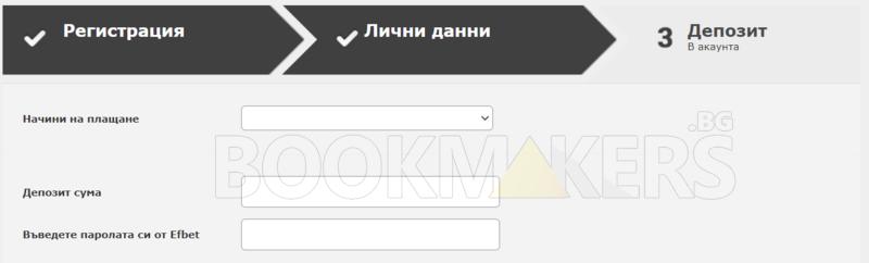 efbet регистрация - депозит
