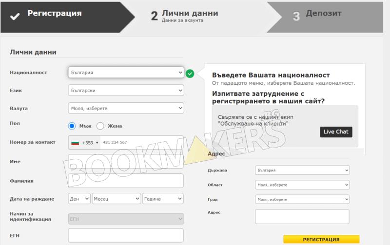 efbet регистрация - лични данни