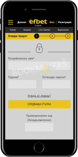ефбет регистрация през телефон