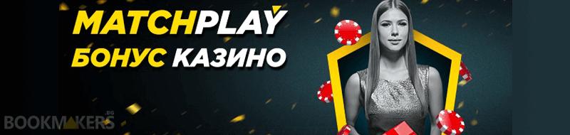 matchplay казино бонус от efbet