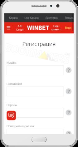 winbet регистрация през мобилна версия