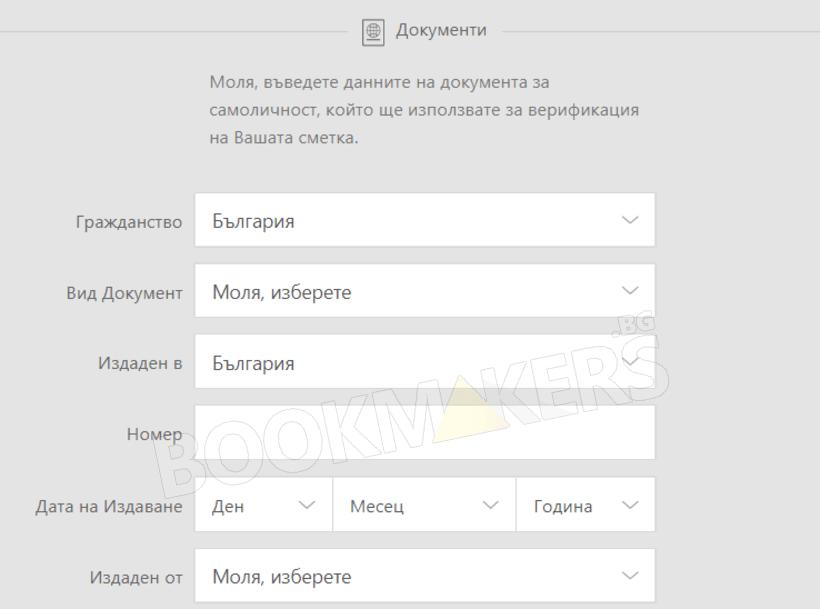 bet365 регистрация - документи