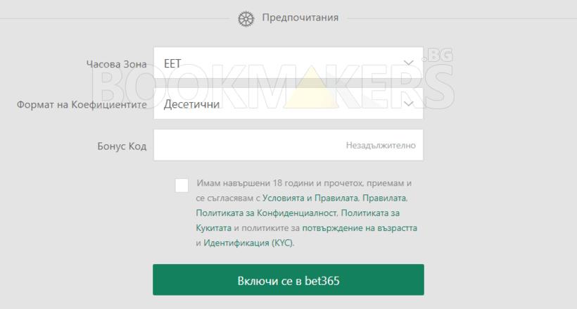 bet365 регистрация - бонус код