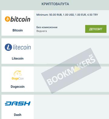 Bitcoin депозити