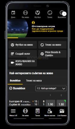 Bwin Мобилни Спортни залози