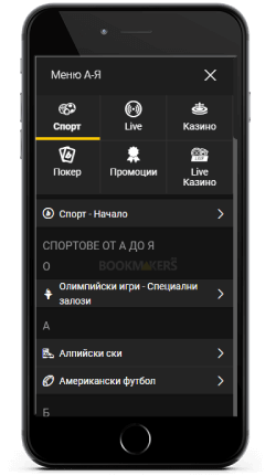Bwin Мобилна Навигация