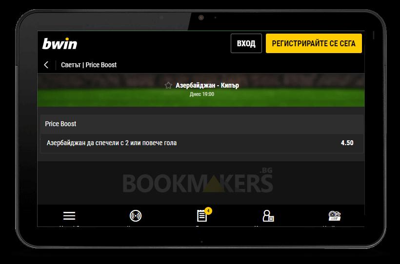 bwin Мобилен Сайт