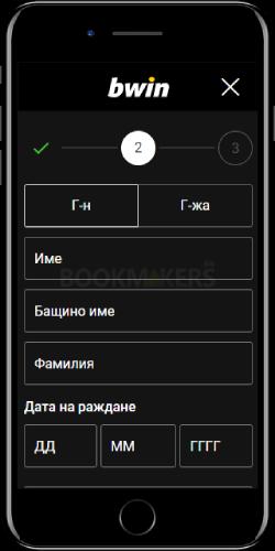 Bwin мобилна регистрация