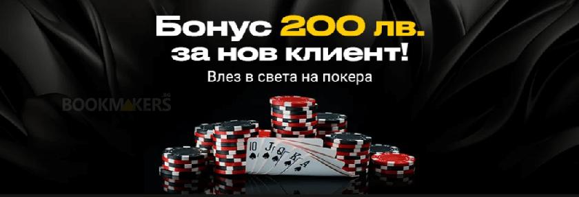 Bwin Покер Бонус