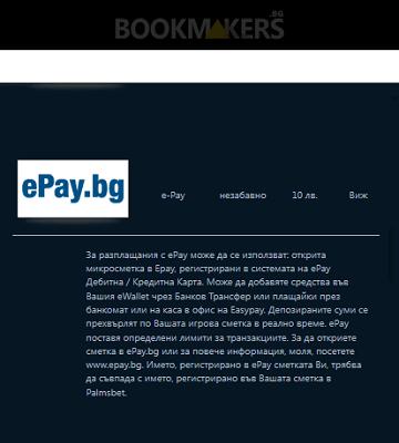 ePay депозити