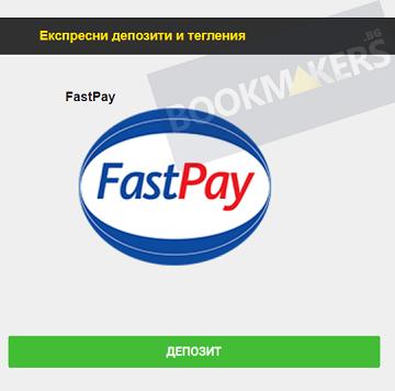 Fastpay депозит