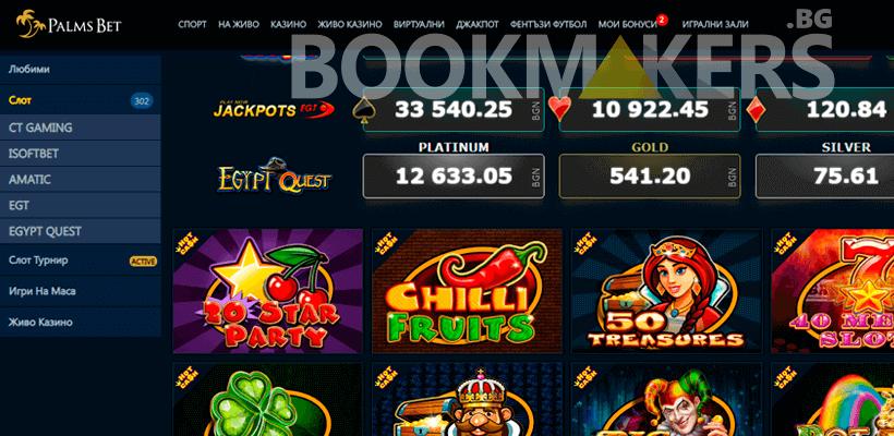 казино слотове в Palms Bet