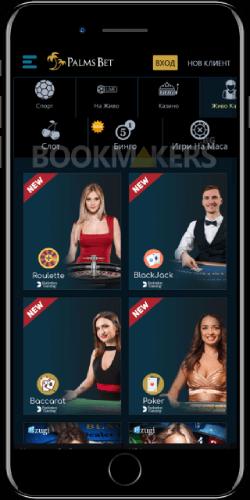 казино на живо в Палмс бет през iOS