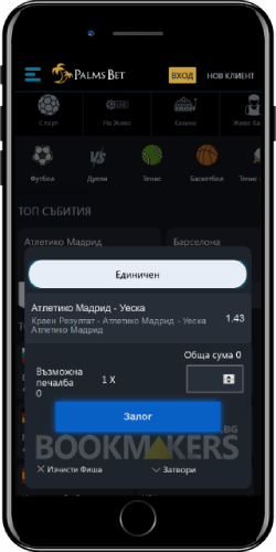 Palms Bet поставяне на залог за iPhone