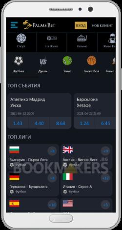 Палмс бет спортна секция за Android