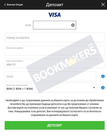 Депозити с VISA