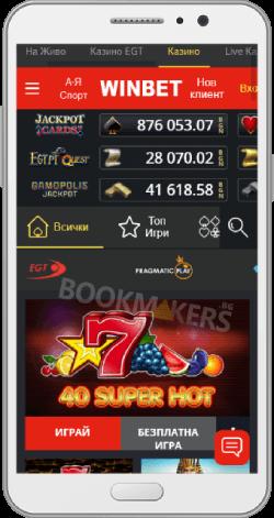 winbet android приложение казино