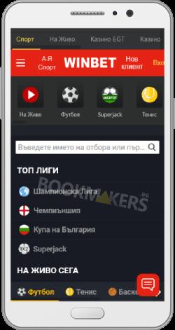 winbet android приложение спортни залози