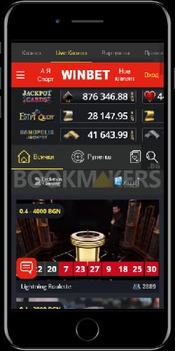 winbet ios приложение - казино на живо