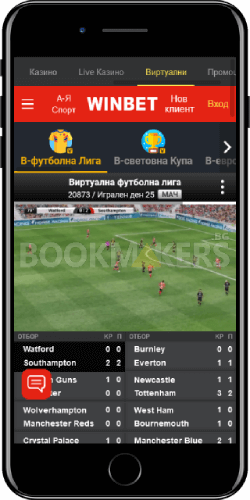 winbet ios приложение - виртуални спортове