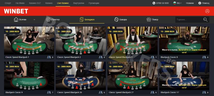 winbet казино блекджек на живо