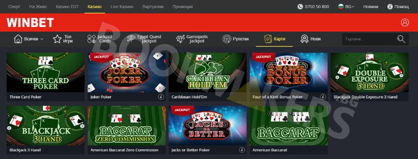 winbet казино игри с карти