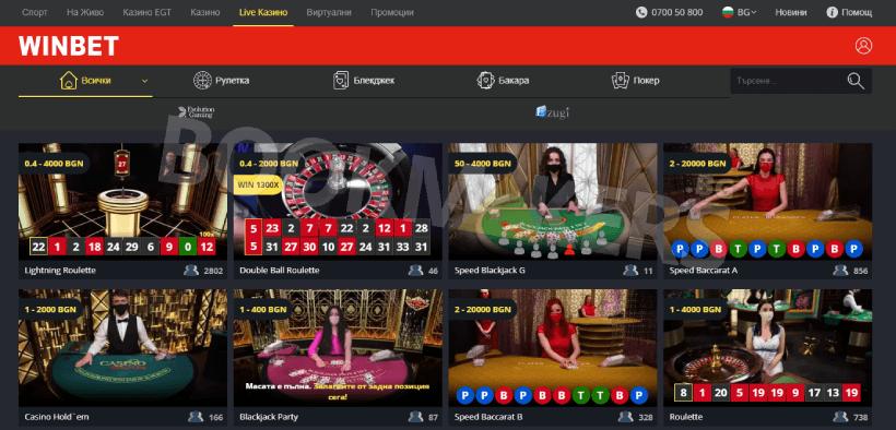 winbet live казино